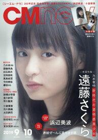 CM NOW (シーエム・ナウ) 2019年 09月号 [雑誌]