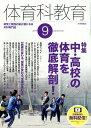 体育科教育 2019年 09月号 [雑誌]