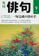 俳句 2019年 09月号 [雑誌]