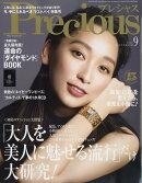 Precious (プレシャス) 2019年 09月号 [雑誌]
