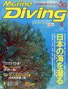 Marine Diving (マリンダイビング) 2019年 09月号 [雑誌]