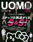 uomo (ウオモ) 2019年 09月号 [雑誌]