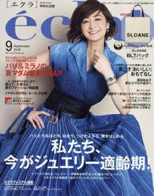 eclat (エクラ)2019年9月号 [雑誌]