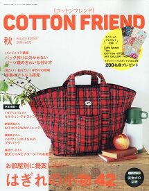 Cotton friend (コットンフレンド) 2019年 09月号 [雑誌]