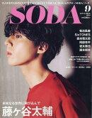 SODA (ソーダ) 2019年 09月号 [雑誌]