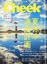 Cheek (チーク) 2019年 09月号 [雑誌]