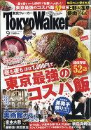 Tokyo Walker (東京ウォーカー) 2019年 09月号 [雑誌]