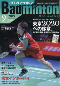 Badminton MAGAZINE (バドミントン・マガジン) 2019年 09月号 [雑誌]