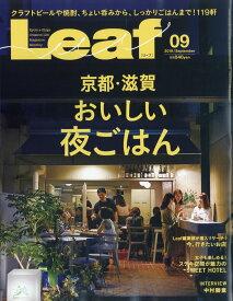 Leaf (リーフ) 2019年 09月号 [雑誌]