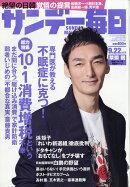 サンデー毎日 2019年 9/22号 [雑誌]