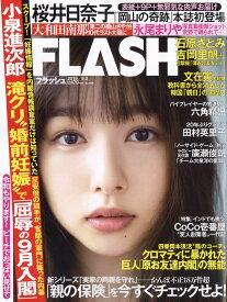 FLASH (フラッシュ) 2019年 9/3号 [雑誌]