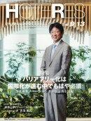 週刊 HOTERES (ホテレス) 2019年 9/13号 [雑誌]