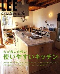 わが家の自慢の使いやすいキッチン