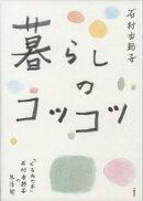 【謝恩価格本】暮らしのコツコツ 「くるみの木」石村由起子の生活術