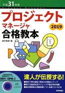 プロジェクトマネージャ合格教本(平成31年度)第3版