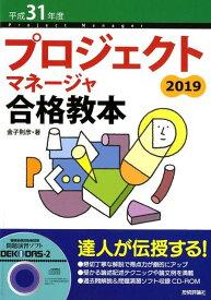 プロジェクトマネージャ合格教本(平成31年度)第3版 CD-ROM付き [ 金子則彦 ]