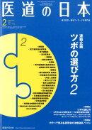 医道の日本(2020.2(Vol.79 N)