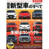 国産新型車のすべて(2020年) (モーターファン別冊 統括シリーズ vol.123)