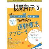 糖尿病ケア(Vol.17 No.3(202) 特集:やる気が続く糖尿病の運動療法アプローチ 運動が継続でき