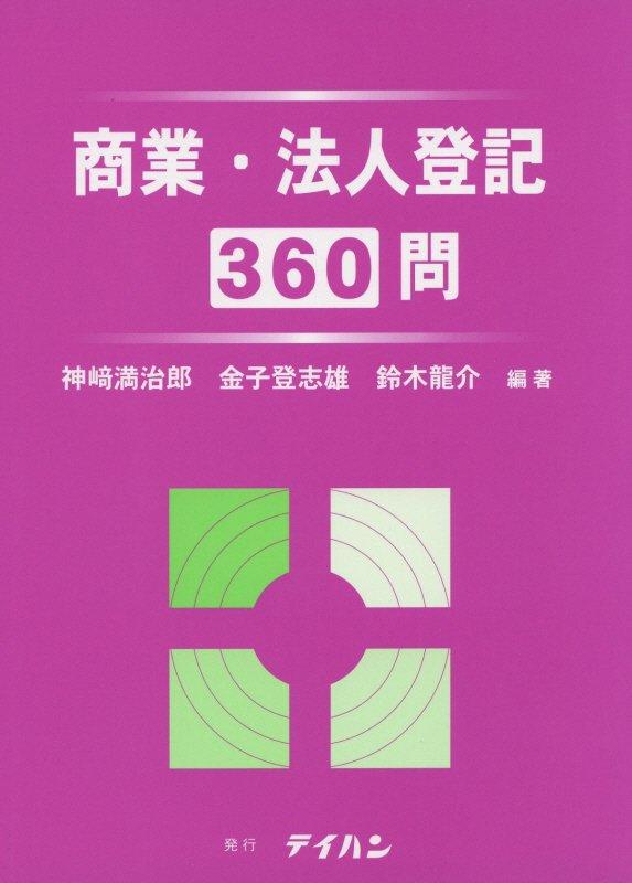 商業・法人登記360問 [ 神崎満治郎 ]