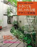 【バーゲン本】小さくてもおしゃれな庭デザイン実例集