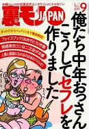 裏モノ JAPAN (ジャパン) 2019年 09月号 [雑誌]