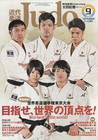近代柔道 (Judo) 2019年 09月号 [雑誌]