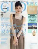 GLOW (グロー)増刊 2019年 09月号 [雑誌]