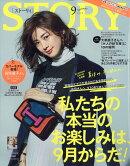 STORY (ストーリィ) 2019年 09月号 [雑誌]
