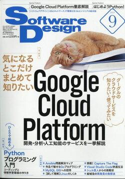 Software Design (ソフトウェア デザイン) 2019年 09月号 [雑誌]