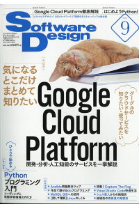 SoftwareDesign(ソフトウェアデザイン)2019年09月号[雑誌]