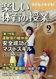 楽しい体育の授業 2019年 09月号 [雑誌]