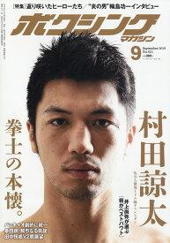 ボクシングマガジン 2019年 09月号 [雑誌]