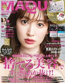 MAQUIA (マキア) 2019年 09月号 [雑誌]