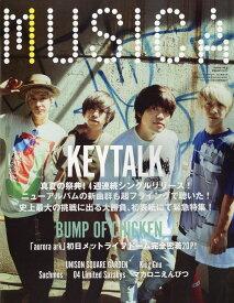 MUSICA (ムジカ) 2019年 09月号 [雑誌]
