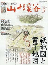 山と渓谷 2019年 09月号 [雑誌]
