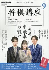 NHK 将棋講座 2019年 09月号 [雑誌]