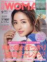 日経 WOMAN (ウーマン) 2019年 09月号 [雑誌]