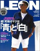 LEON (レオン) 2019年 09月号 [雑誌]