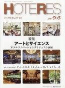 週刊 HOTERES (ホテレス) 2019年 9/6号 [雑誌]