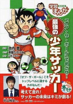 「オフ・ザ・ボール」でめざせ! 最強の少年サッカー 学習まんが