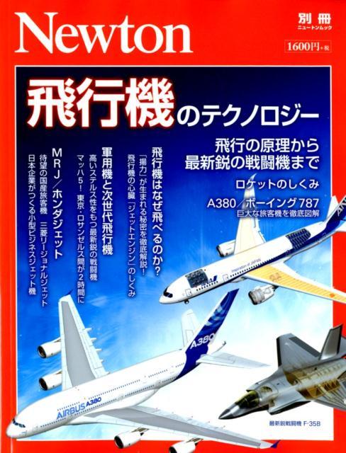 飛行機のテクノロジー 飛行の原理から最新鋭の戦闘機まで (ニュートンムック Newton別冊)