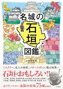 名城の石垣図鑑