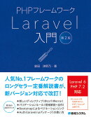 PHPフレームワークLaravel入門第2版