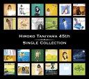 HIROKO TANIYAMA 45th シングルコレクション [ 谷山浩子 ]