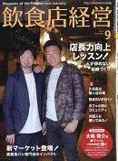 飲食店経営 2019年 09月号 [雑誌]