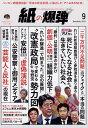 月刊 紙の爆弾 2019年 09月号 [雑誌]