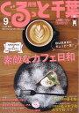 月刊 ぐるっと千葉 2019年 09月号 [雑誌]