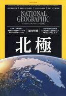 NATIONAL GEOGRAPHIC (ナショナル ジオグラフィック) 日本版 2019年 09月号 [雑誌]