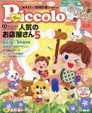 Piccolo (ピコロ) 2019年 09月号 [雑誌]